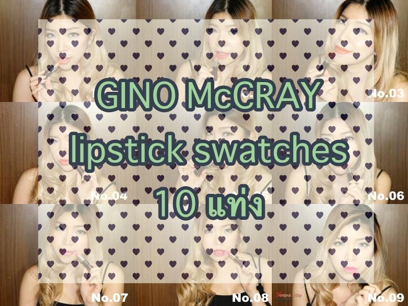 GINO McCRAY cover