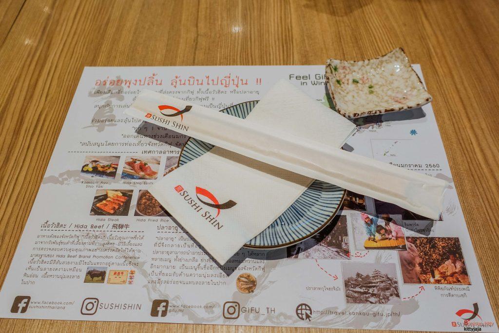 sushi-shin-3